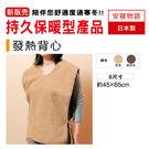 (45*65) 發熱 背心 保暖 禦寒 日本OSHIN發熱背心 當衛生衣禦寒指數100% 舒適暖和