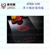 【PK廚浴生活館】高雄喜特麗 JTEG-100 單口觸控電陶爐 實體店面 可刷卡