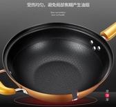 炒鍋不粘鍋無油煙家用麥飯石鐵鍋電磁爐燃氣灶適用平底炒菜鍋 森活雜貨