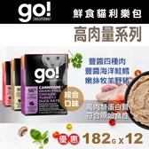 【毛麻吉寵物舖】go! 鮮食利樂貓餐包 高肉量系列 三口味混搭 12件組 貓餐包/鮮食
