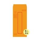 美加美 N1315P 15K紅框中式信封-袋裝 20束 /包 ( 8張入/束 )