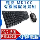 【3期零利率】全新 羅技 Logitech MK100 有線鍵盤滑鼠組 防潑水設計 PS/2 連接埠