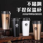 手提不鏽鋼保溫杯 304不鏽鋼 保溫杯 咖啡杯 手提杯 隨行杯 不鏽鋼杯 手提咖啡杯【歐妮小舖】