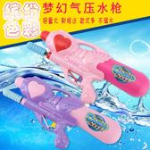 兒童氣壓水槍玩具女孩男孩打汽加壓水槍 沙灘戲水玩具遠射程    居家物語