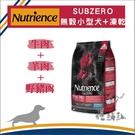 Nutrience紐崔斯〔黑鑽頂級無穀凍乾小型犬糧,牛+羊,5kg,加拿大製〕
