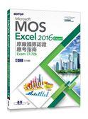 Microsoft MOS Excel 2016 Expert 原廠國際認證應考指南(Exam 77-728)