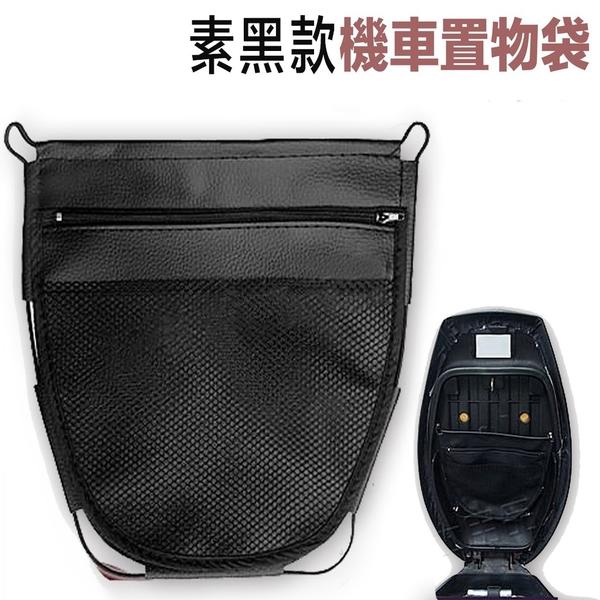 【 機車 置物袋 素黑款 多功能坐墊置物袋 】專利彈性三層 拉鍊袋