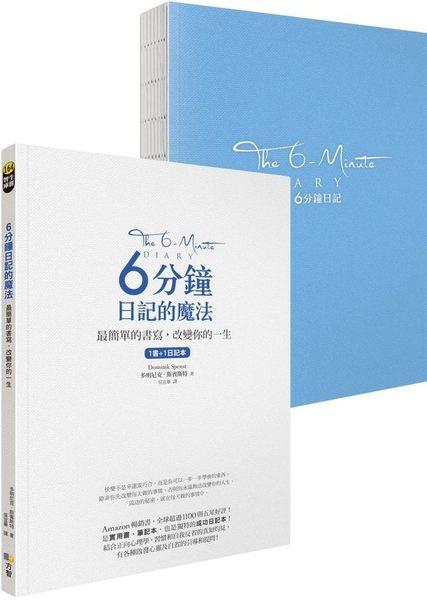6分鐘日記的魔法:最簡單的書寫,改變你的一生【1書+1日記本】
