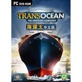 [哈GAME族]滿399免運費 降價再到貨●地圖涵蓋全球50多個著名港都●實體光碟 PC 海運王 繁體中文版