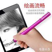 ipad平板觸控電容筆細頭手機觸摸屏幕指繪畫手寫安卓蘋果通用 ys7344『毛菇小象』