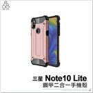 三星 Note10 Lite 防摔殼 鋼甲 手機殼 保護套 碳纖維紋 透氣 二合一 保護殼 防塵塞 手機套