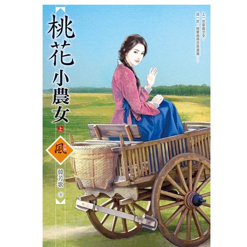 桃花小農女(上)