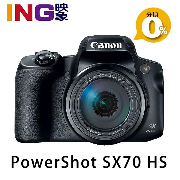 【6期0利率】Canon PowerShot SX70 HS 公司貨 4K錄影 65倍變焦 超望遠 類單眼