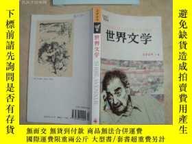 二手書博民逛書店罕見世界文學2009-4》文泉文學類60408-4-1Y119