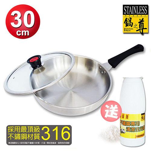 【鍋之尊】316不銹鋼原味七層複合金平煎鍋30cm(加碼贈不鏽鋼專用清潔去污粉)