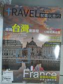 【書寶二手書T6/雜誌期刊_XAG】就醬玩旅行_2017/5_尋找台灣新旅程_未拆