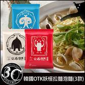 【即期品】韓國 OTK 妖怪 拉麵 泡麵(3款) 湯炒年糕 義式蛤蜊 奶油味 孔劉 推薦 甘仔店