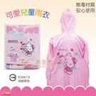 【雨眾不同】三麗鷗 Hello Kitty 凱蒂貓 卡通兒童雨衣 抱抱熊熊 粉紅 愛心