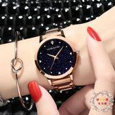 流行女錶璀璨星空女士手錶女錶新品時尚潮流女防水石英錶 XW