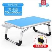 豪華款帶抽屜方管加粗70*50寶石藍筆記本電腦桌折疊桌小桌子懶人桌學習桌  JN