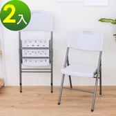 【頂堅】室內外折疊椅/休閒椅/會客椅/野餐椅/露營椅-2入組象牙白色