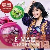 【即期良品】日本零食 UHA味覺糖e-ma糖隨手罐(多口味)