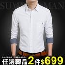 任選2件699長袖襯衫袖口織帶素色長袖襯衫【08B-C0104】