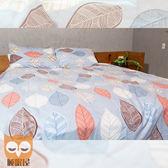 脈脈含情-雙面設計精梳棉薄件床包四件組