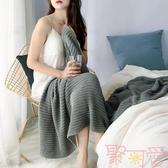 北歐沙發毯 辦公休閒毛毯單人針織毯子粗線披肩【聚可愛】