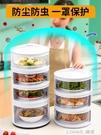 廚房置物架剩菜多層收納架子旋轉多功能保溫碗盤神器用品家用大全 樂活生活館
