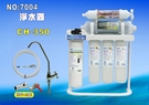 【七星淨水】CH-350多效能淨水器.餐...