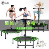 蹦床成人健身房蹦蹦床家用跳跳床健身室內兒童跳床彈跳床器材CY 自由角落