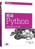 (二手書)精通 Python:運用簡單的套件進行現代運算