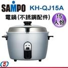 【新莊信源】15人份【聲寶SAMPO電鍋】KH-QJ15A