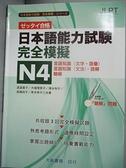 【書寶二手書T9/語言學習_E1H】日本語能力試驗-完全模擬N4_渡邊亞子