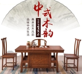 新中式茶桌椅組合實木功夫茶具套裝桌子壹體泡小茶臺家用簡約茶幾 MKS免運