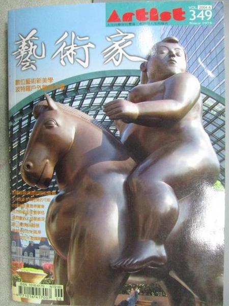 【書寶二手書T5/雜誌期刊_MLE】藝術家_349期_波特羅戶外雕刻大展