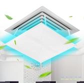 冷氣擋風板 中央空調擋風板防直吹回型出風口擋板方型擋風板天花機擋板【快速出貨八折搶購】