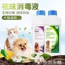除臭劑 寵物消毒液狗狗噴霧除臭劑室內去味殺菌貓咪貓砂貓狗尿除味劑用品 生活主義