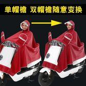 電動摩托車雨衣成人雙帽檐雨披男女單人頭盔雙面罩加大雨衣【限時八五折】