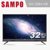 SAMPO聲寶 低藍光 32型LED液晶顯示器 EM-32BA100(含運不含安裝)