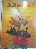 【書寶二手書T4/少年童書_FJD】說謊的獅子_鄔竇‧懷蓋特‧悠麗雅‧古蔻瓦