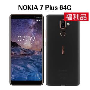 《福利品》NOKIA 7 Plus 4G/64G-黑[24期0利率]