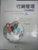 【書寶二手書T3/大學商學_ZBI】行銷管理-亞洲觀點6/e_謝文雀