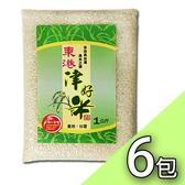 東港鎮農會津好米1kg-6包/組(免運)