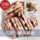 【豆嫂】日本零食 北日本 巧克力可可脆片餅乾(新包裝上市)