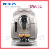 世博惠購物網◆PHILIPS飛利浦 全自動義式咖啡機 HD8651/HD-8651◆台北、新竹實體門市