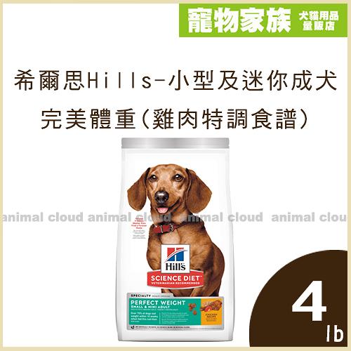 寵物家族-希爾思Hills-小型及迷你成犬 完美體重(雞肉特調食譜)4磅(1.81kg)