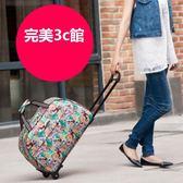 拉桿包森立拉桿包旅行包女手提包旅游包男登機箱大容量手拖包行李包袋【快速出貨】