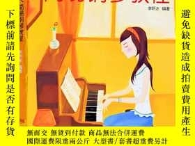 二手書博民逛書店罕見成年人簡易鋼琴教程Y270279 李妍冰 湖南文藝出版社 出